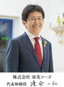 代表取締役社長 渡会一仁