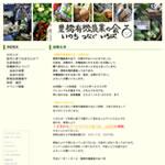 豊橋有機農業の会