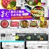 福江_お盆3点 2-01