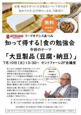 7月10日(火)「知って得する!食の勉強会」セントファーレ田原