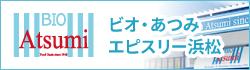 ビオ・あつみ エピスリー浜松