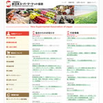 一般社団法人新日本スーパーマーケット協会