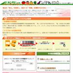 トレーサビリティ専門サイト トレサビ.info