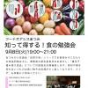 9.8豊橋会場_食の勉強会_遺伝子組み換え食品