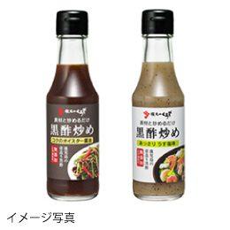 黒酢炒め(コクのオイスター醤油・あっさりうす塩味)