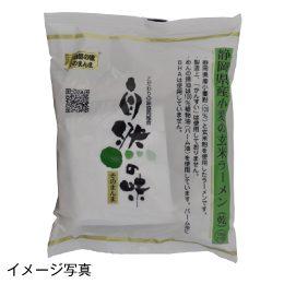 静岡県産小麦の玄米ラーメン