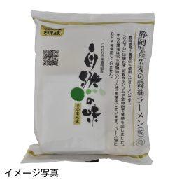静岡県産小麦の醤油ラーメン
