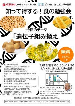 2月12日(水)「知って得する!食の勉強会」