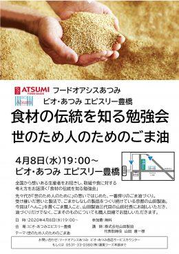 4月8日(水)「食材の伝統を知る勉強会」