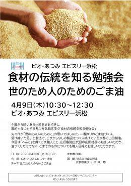 4月9日(木)「食材の伝統を知る勉強会」