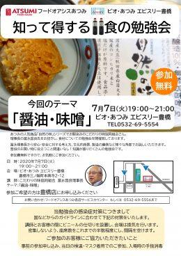 7月7日(火)「知って得する!食の勉強会」