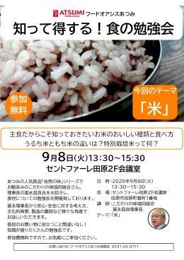 9月8日(火)「知って得する!食の勉強会」