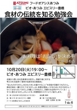 10月20日(火)「食材の伝統を知る勉強会」