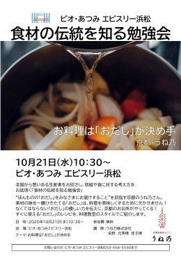10月21日(水)「食材の伝統を知る勉強会」