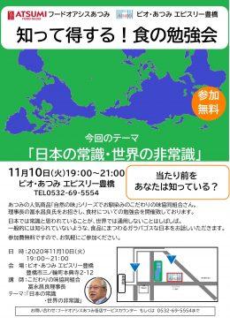 11月10日(火)「知って得する!食の勉強会」