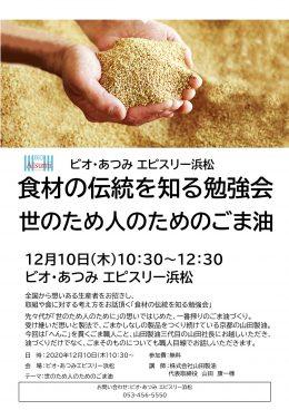 12月10日(木)「食材の伝統を知る勉強会」