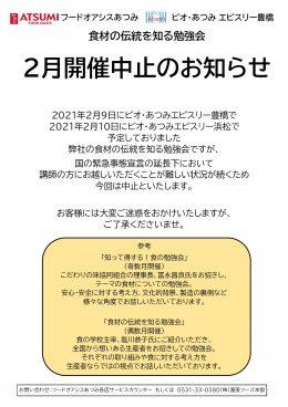 「食材の伝統を知る勉強会」2月開催中止のお知らせ