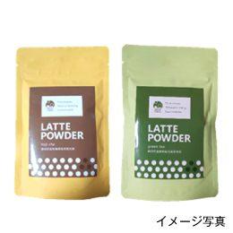 ラテパウダー ほうじ茶・緑茶