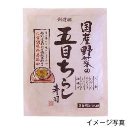 国産野菜の五目ちらし寿司の素