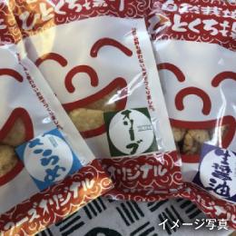 ひとくち揚げ(生醤油・ざらめ・オリーブオイル塩)