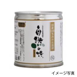 国産100%みかん缶詰