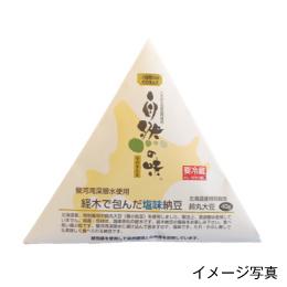 経木で包んだ塩味納豆(北海道産特別栽培鈴丸大豆)