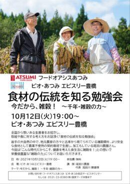 豊橋会場 10月12日(火)「食材の伝統を知る勉強会」開催