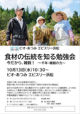 浜松会場 10月13日(水)「食材の伝統を知る勉強会」開催