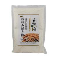 国産小麦お好み焼き粉