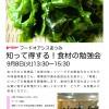 9.8田原会場_食の勉強会_海藻