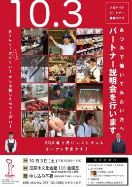 あつみ_折り込みチラシ-01