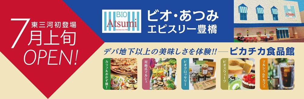 ビオ・あつみ エピスリー豊橋 7月上旬OPEN!