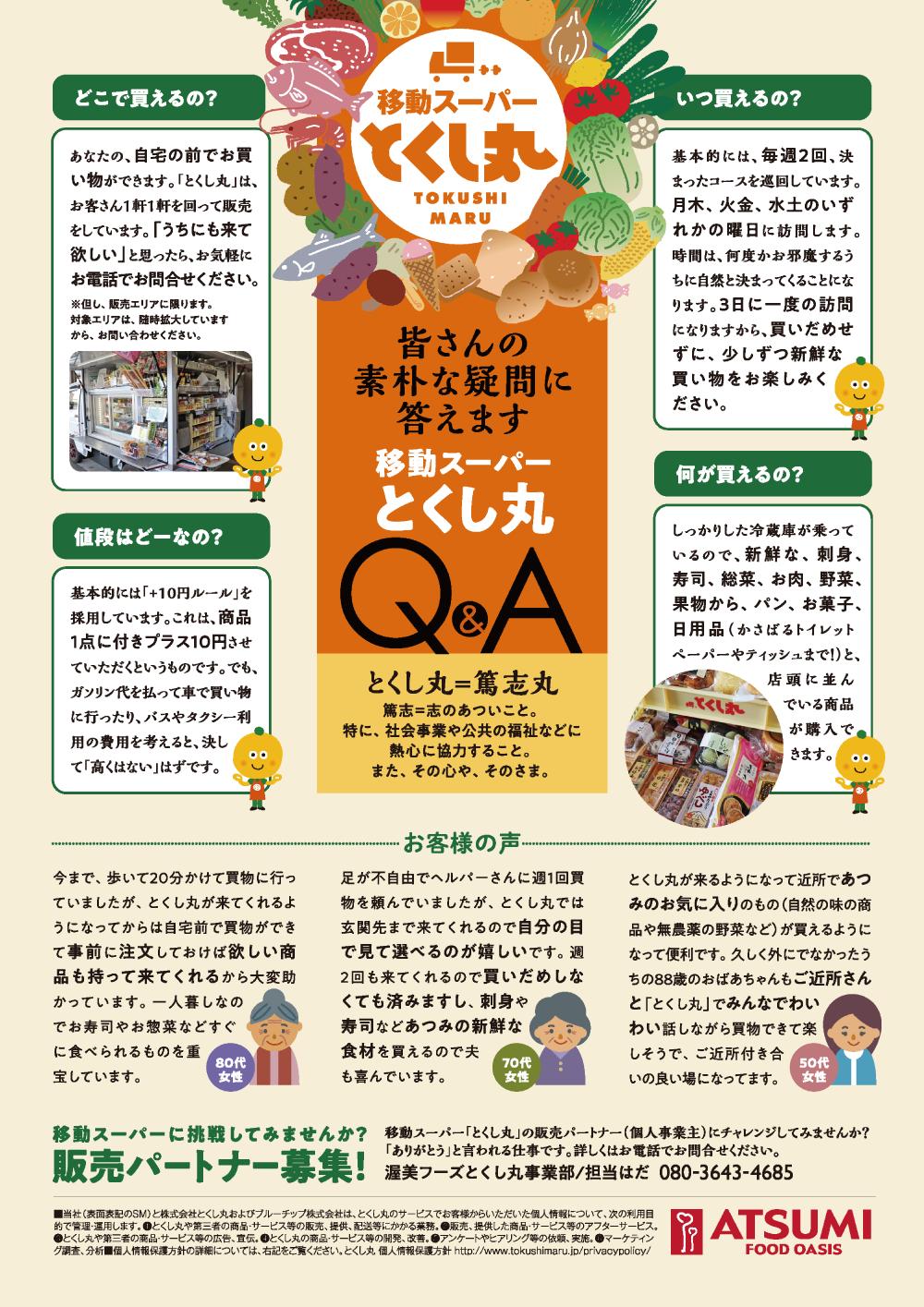 とくし丸 Q&A